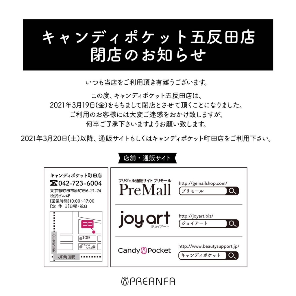 キャンディポケット五反田店閉店のお知らせ
